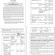 Surat Edaran Walikota Nomor : 368/80/BPBD/Covid-19/I/2021
